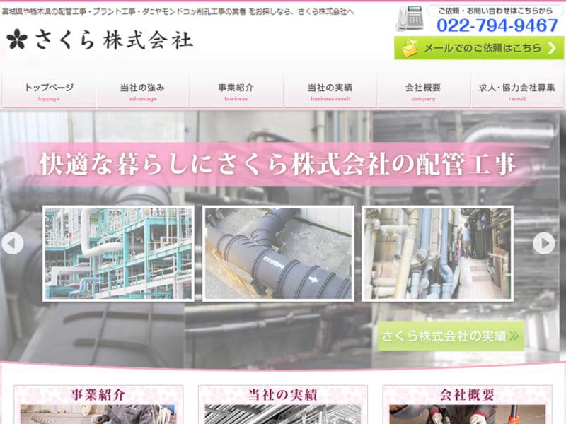 さくら株式会社の配管工事が仙台で選ばれる理由を検証