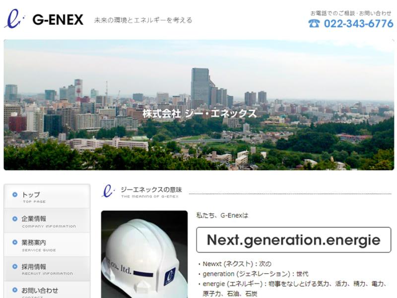 株式会社 ジー・エネックスが手掛ける工事や会社の特徴