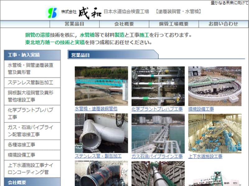 株式会社成和は仙台市周辺を中心に配管工事などを幅広く対応
